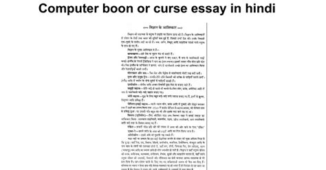 essays on science essay science technology essay on scientific  essay for science boon or curse willedcountriesgq essays on essay in  marathi on science boon or