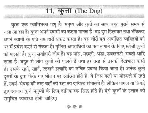 dog marathi essay  willedcountriesgq my favourite animal dog essay in marathi youtube  pmr english essay also english language essays essay paper writing services